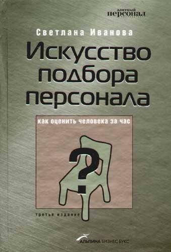 Книга Искусство подбора персонала. Как оценить человека за час от Светланы Ивановой