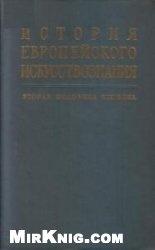 Книга История европейского искусствознания. Вторая половина XIX века.