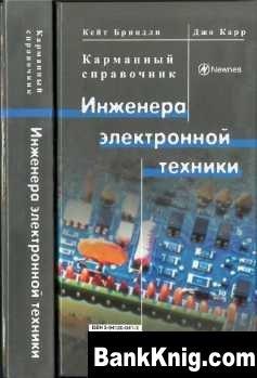 Книга Карманный справочник инженера электронной техники