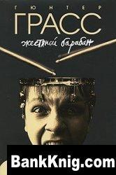 Книга Жестяной барабан