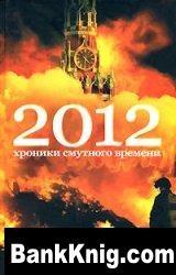 Книга 2012. Хроники смутного времени