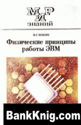 Книга Физические принципы работы ЭВМ