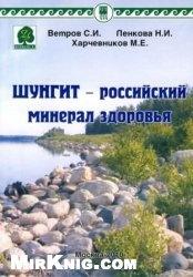 Книга Шунгит - российский минерал здоровья