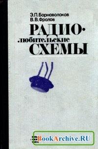 Книга Радиолюбительские схемы.