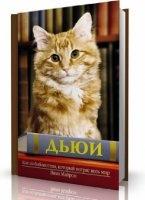 Книга Вики Майрон - Дьюи. Кот из библиотеки, который потряс весь мир (Аудиокнига)