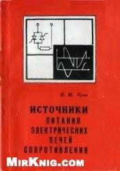 Книга Источники питания электрических печей сопротивления