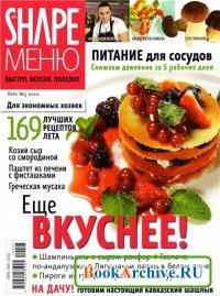 Журнал Shape Меню № 3 (лето) 2010