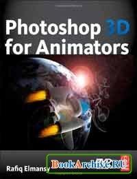 Книга Photoshop 3D for Animators