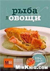 Книга Рыба и овощи