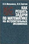 Книга Как решать задачи по математике на вступительных экзаменах - Мельников И.И., Сергеев И.Н. - 1990