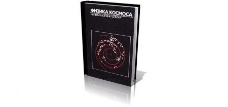 Книга «Физика космоса» (1986), под редакцией Р.А. Сюняева. Данная энциклопедия познакомит читателя с основными проблемами и достижени