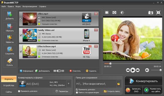 Основное окно программы ВидеоМастер