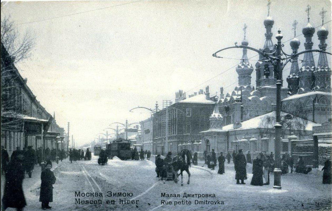Москва Зимою. Малая Дмитровка