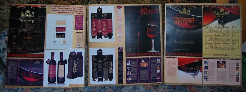 Курсовая Разработка бренда вина Мерло для ЗАТ ТД Массандра  Курсовая Разработка бренда вина Мерло для ЗАТ ТД Массандра