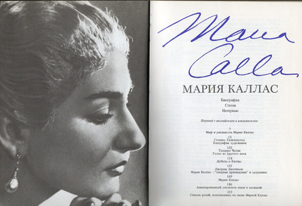 Подлинный автограф Марии Каллас