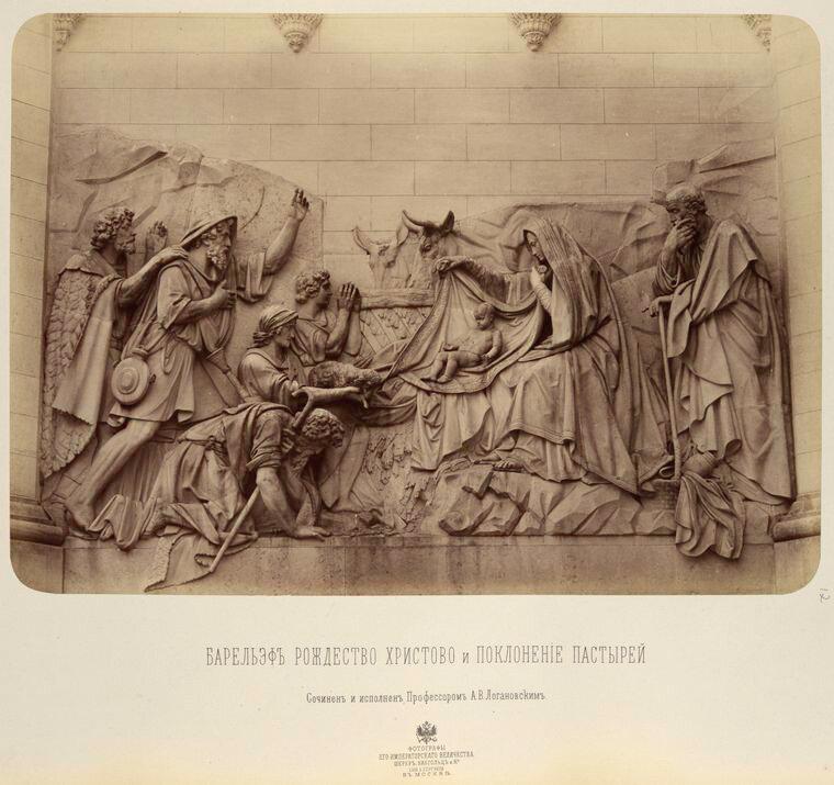 """Храм Христа Спасителя. Барельеф """"Рождество Христово и поклонение пастырей"""""""