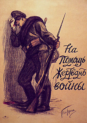 На помощь жертвам войны.  1914