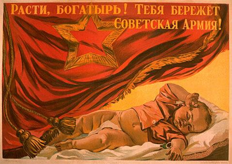 Расти, богатырь! Тебя бережет Советская Армия! 1948