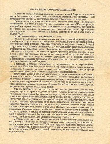 Листовка с агитацией голосовать за независимость Украины_1