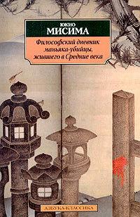 Юкио Мисима. Философский дневник маньяка-убийцы, жившего в Средние века.jpg