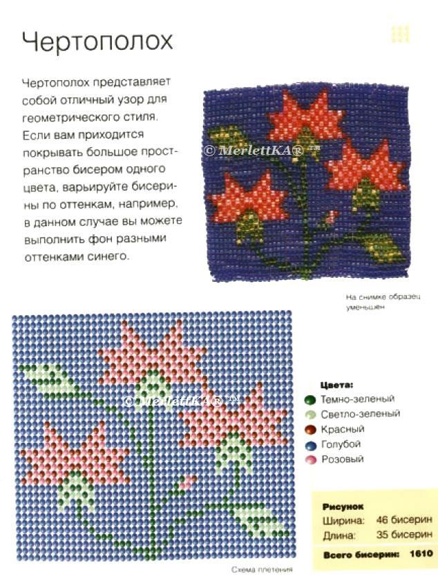 Геометрические узоры бисер