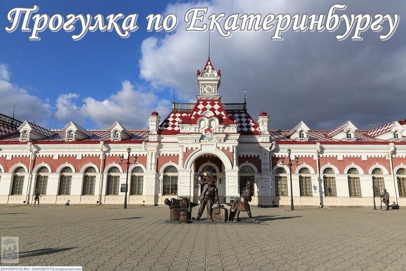 Прогулка по Екатеринбургу.jpg