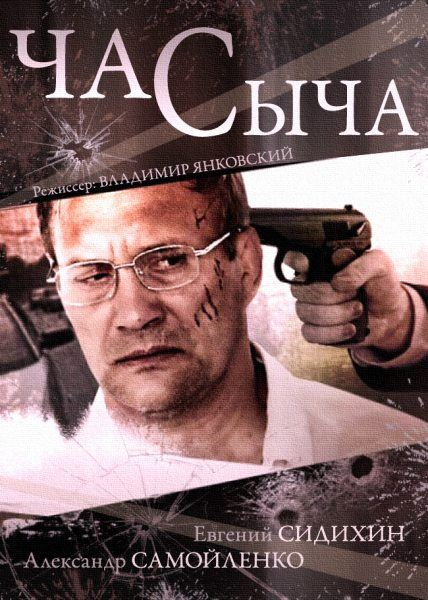 Час Сыча (2015/HDTVRip/SATRip)