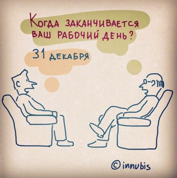 20забавных комиксов онашей жизни