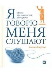 Книга Я говорю - меня слушают, Уроки практической риторики, Зверева Н., 2012