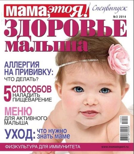 Книга Журнал: Мама, это Я! Спецвыпуск №3 (май 2014)