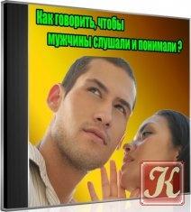 Книга Как говорить, чтобы мужчины слушали и понимали