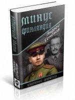 Книга Семенов Андрей - Минус Финляндия fb2,epub,pdf,rtf,txt 10,27Мб
