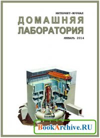 Книга Домашняя лаборатория №1 (январь 2014)