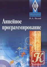 Книга Книга Линейное программирование - Палий