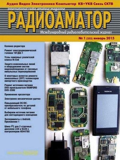 Книга Журнал: Радиоаматор №1 (252) (январь 2015)
