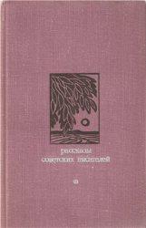 Книга Рассказы советских писателей