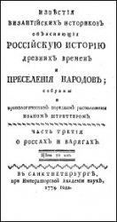 Книга Российская история древних времён. Книга 3