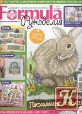 Журнал Книга Formula рукоделия № 4 2014