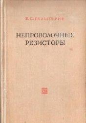 Книга Непроволочные резисторы