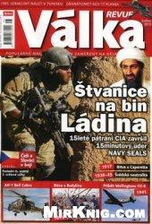 Журнал Valka Revue 2013-05