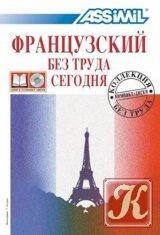 Книга Книга Курс французского языка по методу Assimil -   и аудио