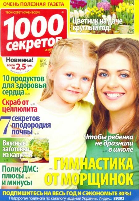 Книга Газета: 1000 секретов №20 [Украина] (октябрь 2013)