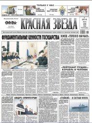 Журнал Красная звезда (23 Июля 2014)