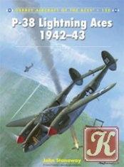 Книга Книга P-38 Lightning Aces 1942–43 - Osprey Aircraft of the Aces 120