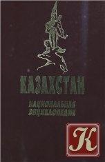 Книга Книга Казахстан. Национальная энциклопедия. Том 2