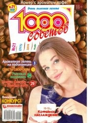 Журнал 1000 советов №21 2014