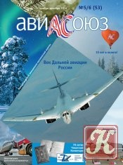 Журнал Книга АвиаСоюз № 5-6 ноябрь-декабрь 2014