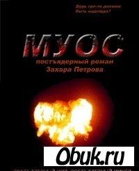 Книга Захар Петров. МУОС. Постъядерный Минск. 2051 год
