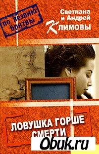 Книга Светлана Климова , Андрей Климов.Ловушка горше смерти