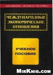 Книга Международные экономические отношения